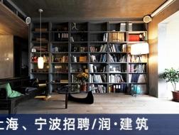 润 • 建筑工作室:助理建筑师、实习生、驻场义工【上海】【宁波】