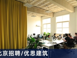 优思建筑设计事务所:行政助理、建筑师【北京】
