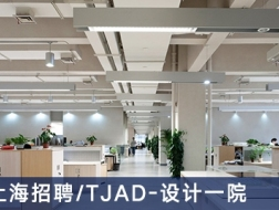 TJAD-设计一院:设计主管、建筑师、助理建筑师、实习生【上海】