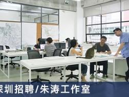 朱涛工作室:建筑师、景观建筑师、建筑实习生【深圳】