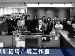 境工作室:项目建筑师、建筑师、助理建筑师、实习生 【深圳】