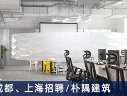 朴隅建筑:主任建筑师、项目建筑师、建筑师、助理建筑师、传媒策划专员、实习生【成都】【上海】(有效期:2017年7月26日至2018年1月26日)