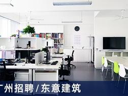 东意建筑:项目建筑师、媒体推广专员、助理建筑师【广州】