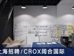 CROX阔合国际:中级建筑师、初级建筑师、室内设计师、实习生、市场媒体、行政出纳【上海】