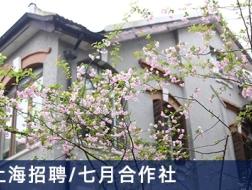 七月合作社:资深景观设计师【上海】