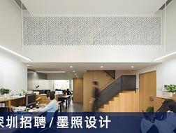墨照设计:媒体编辑、助理建筑师、实习生【深圳】