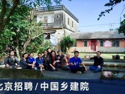 中国乡建院:主创规划设计师、建筑师、助理建筑/景观/室内设计师、实习生【北京】