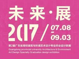 何镜堂寄语 | 2017广东省高校建筑与环艺专业毕业联展开幕
