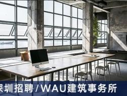 WAU建筑事务所:建筑师、室内设计师、实习生【深圳】(有效期:2017年9月1日至12月1日)