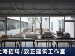 致正建筑工作室:行政经理、助理建筑师、实习生【上海】
