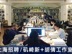 矶崎新+胡倩工作室:项目建筑师、初级建筑师、渲染后期、实习建筑师 【上海】