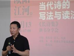 沙龙   欧阳江河:当代诗的写法与读法——《长诗集》新书分享会