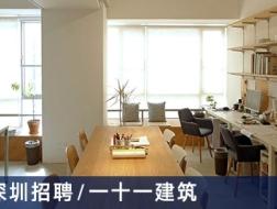 一十一建筑:助理建筑师【深圳】