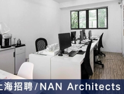 NAN Architects:方案建筑师、建筑师、实习生【上海】