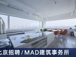 MAD建筑事务所:中级规划设计师、室内设计师、高级建筑师【北京】(有效期:2018年9月2日至2019年3月4日)