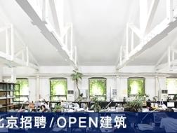 OPEN建筑事务所:资深建筑师、助理建筑师、出版助理、实习生【北京】(有效期:2017年9月7日至12月7日)