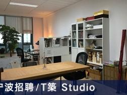 T築 Studio:建筑师或助理建筑师、实习生【宁波】(有效期:2017年9月11日至2018年3月11日)