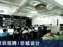 坊城设计:建筑师、助理建筑师、景观设计师、室内设计师、实习生【深圳】(有效期:2017年9月20日至2018年3月20日)
