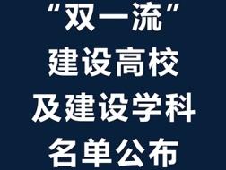 """清华、同济、东南入选教育部公布""""双一流""""建设高校及学科名单"""