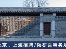 隈研吾事务所:建筑师、专业渲染师兼设计师、实习生【北京】【上海】(有效期:2017年9月8日至2018年9月8日)