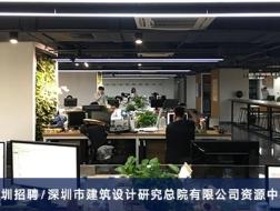 深圳市建筑设计研究总院有限公司资源中心:运营部、设计部、成本部相关职位【深圳】(有效期:2017年11月17日至2018年5月17日)