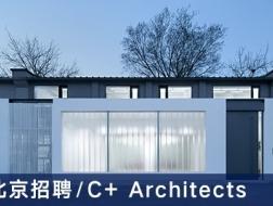 C+ Architects:项目建筑师、助理建筑师、室内设计师、实习生、媒体行政专员【北京】(有效期:2017年12月13日至2018年6月13日)