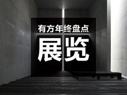"""2017全球建筑""""大""""展览"""