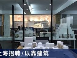以靠建筑:资深建筑师、助理建筑师、资深室内设计师、室内设计师、资深景观设计师【上海】(有效期:2017年12月14日至2018年6月14日)