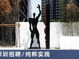 纯粹实践:建筑师、助理建筑师【深圳】(有效期:2017年12月21日至2018年6月21日)