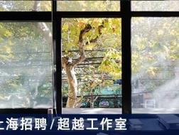 超越工作室:高级建筑师、建筑师、实习生【上海】(有效期:2017年12月26日至2018年6月26日)