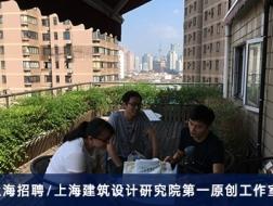 上海建筑設計研究院有限公司第一原創工作室:建筑師、實習生【上海】(有效期:2017年12月20日至2018年6月20日)
