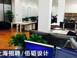 佰韜設計:高級建筑設計師/ 項目建筑師、建筑師、室內高級軟裝設計師、室內高級設計師【上海】(有效期:2017年12月8日至2018年6月8日)