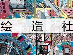 建筑文化的先锋精神:绘造社的2017年