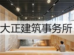 设计的现实意义:大正建筑事务所的2017年