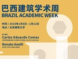 两个最懂巴西建筑的人来了!| 巴西建筑学术周1月8日-12日在北京建筑大学举行