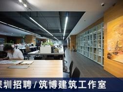筑博建筑工作室:建筑师、助理建筑师、主创规划师、规划师、景观设计师、实习生【深圳】(有效期:2018年1月10号至2018年7月10号)