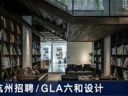 GLA六和设计:项目负责人、建筑设计师、结构设计师、运营专员【杭州】(有效期:2018年1月29号至2018年7月29号)