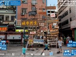 深圳城中村:寓言或者预言 | 看懂2017深双必读文章④