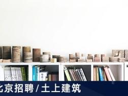 土上建筑:建筑师、助理建筑师、国际协作与媒体助理、驻场技术助理、实习生【北京】(有效期:2018年2月24号至2018年8月24号)