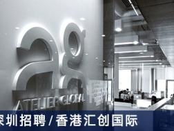 香港汇创国际建筑设计有限公司:高级建筑设计师、高级室内设计师、建筑师、助理设计师、市场推广经理、媒体或文案编辑专员【深圳】(有效期:2018年2月9号至2018年8月9号)
