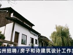 房子和诗建筑设计工作室:建筑师、室内设计师、实习生、商务助理【杭州】(有效期:2018年2月1号至2018年8月1号)