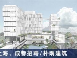 朴隅建筑:设计总监、项目建筑师、建筑师、助理建筑师、实习生【上海、成都】(有效期:2018年3月15号至2018年9月23号)