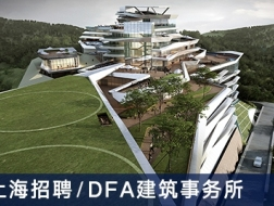 DFA建筑事务所:建筑师、建筑实习生、市场兼媒体文案助理、合伙人助理兼办公室协理【上海】(有效期:2018年3月12号至2018年9月20号)