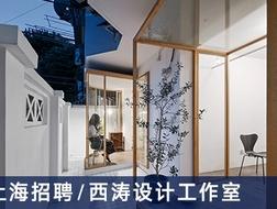 西涛设计工作室:室内设计师、建筑设计师【上海】(有效期:2018年3月2号至2018年9月7号)