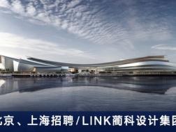 LINK藺科設計集團:主創建筑師、建筑師、給排水設計師、電氣設計師、暖通設計師【北京、上海】(有效期:2018年3月23號至2018年10月3號)