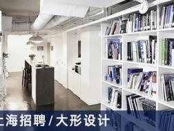 大形设计:项目建筑师、建筑师、室内设计师、实习生【上海】(有效期:2018年2月23号至8月23号)