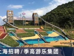 季高游乐集团:游乐园设计师、旅游规划设计师、助理设计师、3D效果图设计师、儿童乐园研发专员【上海】(有效期:2018年3月14号至2018年9月22号)