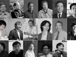 王贵祥等17人获2016中国建筑设计奖·建筑教育奖