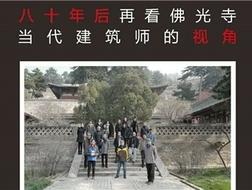 重返佛光寺:当代中国建筑师的视角