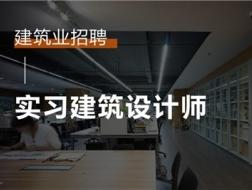 实习机会精选 | 正招聘实习建筑设计师的20家建筑事务所